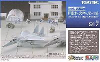 トミーテック技MIXF-15 オープンキャノピーセット
