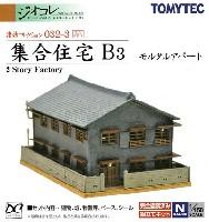 トミーテック建物コレクション (ジオコレ)集合住宅 B3 (モルタルアパート)