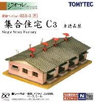 トミーテック建物コレクション (ジオコレ)集合住宅 C3 (木造長屋)