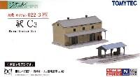 トミーテック建物コレクション (ジオコレ)駅 C3
