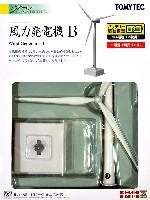 風力発電機 B (乾電池仕様)