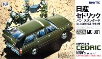 トミーテックModelers Spirit Series日産 セドリック バン スタンダード 陸上自衛隊業務車 1号