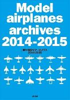 大日本絵画航空機関連書籍飛行機模型 アーカイヴス 2014-2015