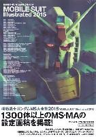 アスキー・メディアワークス電撃HOBBY BOOKS機動戦士ガンダム MS大全集 2015