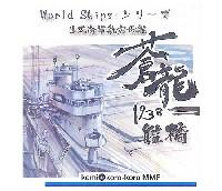 日本海軍 航空母艦 蒼龍 1938 艦橋