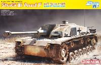 ドイツ 3号突撃砲 F型 7.5cm L/48搭載 最終生産型