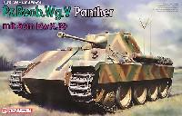 ドイツ パンター D型 砲兵観測車 5cm KwK.39 搭載型