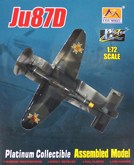 Ju87D-3 スツーカ ルーマニア空軍 1943年完成品(イージーモデル1/72 ウイングド エース (Winged Ace)No.36389)商品画像