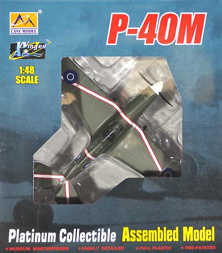 P-40M ウォーホーク ニュージーランド空軍 1943年完成品(イージーモデル1/48 ウイングド エース (Winged Ace)No.39315)商品画像