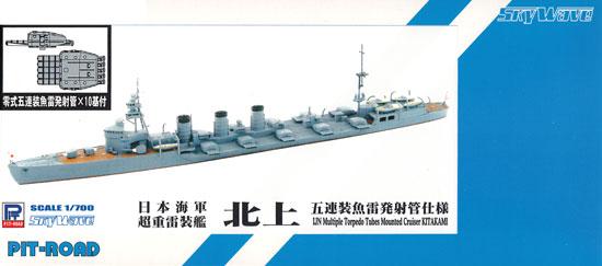 日本海軍 超重雷装艦 北上 五連装魚雷発射管仕様 (零式五連装魚雷発射管10基付)プラモデル(ピットロード1/700 スカイウェーブ W シリーズNo.SPW038)商品画像