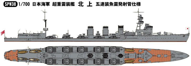 日本海軍 超重雷装艦 北上 五連装魚雷発射管仕様 (零式五連装魚雷発射管10基付)プラモデル(ピットロード1/700 スカイウェーブ W シリーズNo.SPW038)商品画像_1