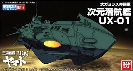 次元潜航艦 UX-01プラモデル(バンダイ宇宙戦艦ヤマト2199 メカコレクションNo.019)商品画像