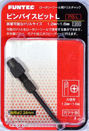 ピンバイスビット L (ロータリーツール用 ドリルチャック)ドリル刃(ファンテックロータリーツール用ビットNo.PB-L)商品画像
