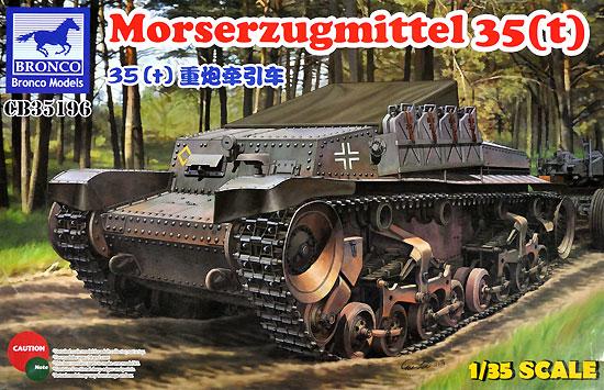 シュコダ 重砲牽引トラクター 35(t)プラモデル(ブロンコモデル1/35 AFVモデルNo.CB35196)商品画像