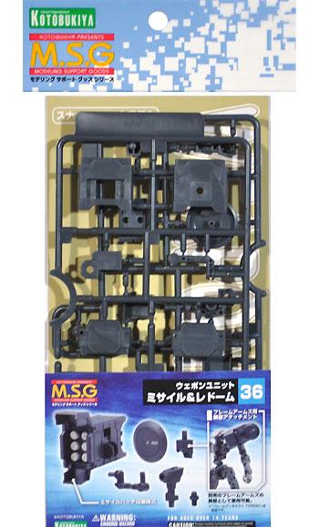 ミサイル & レドームプラモデル(コトブキヤM.S.G モデリングサポートグッズ ウェポンユニットNo.MW-036)商品画像