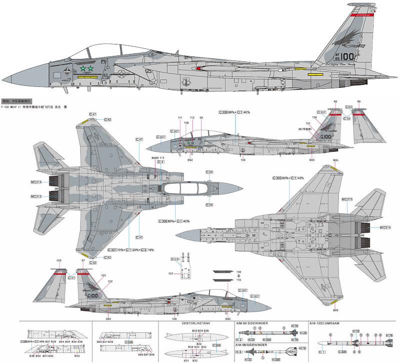 F-15C イーグル MSIP2 オレゴン州空軍 第142戦闘航空団プラモデル(グレートウォールホビー1/48 ミリタリーエアクラフト プラモデルNo.S4804)商品画像_1