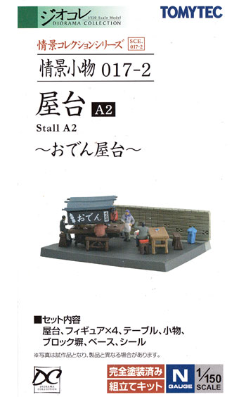 屋台 A2 - おでん屋台 -プラモデル(トミーテック情景コレクション 情景小物シリーズNo.017-2)商品画像