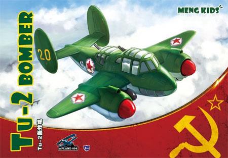 Tu-2 爆撃機プラモデル(MENG-MODELMENG KIDSNo.mPLANE-004)商品画像