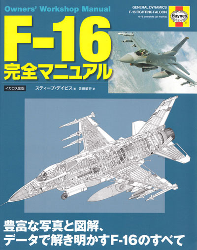 F-16 完全マニュアル本(イカロス出版ミリタリー 単行本No.8022-0051)商品画像