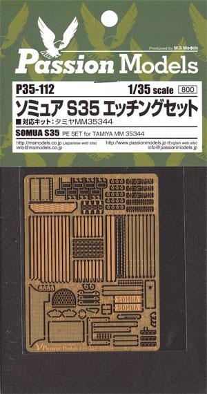 ソミュア S35 エッチングセット (タミヤ用)エッチング(パッションモデルズ1/35 シリーズNo.P35-112)商品画像