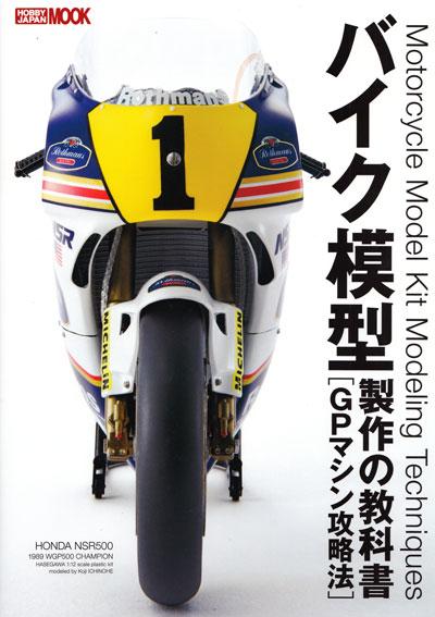 バイク模型製作の教科書 GPマシン攻略法本(ホビージャパンHOBBY JAPAN MOOKNo.68147-70)商品画像
