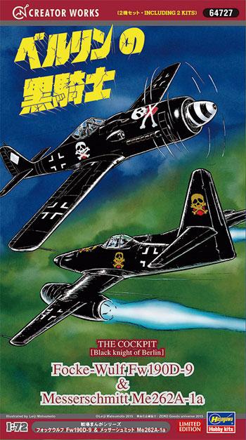 ベルリンの黒騎士 フォッケウルフ Fw190D-9 & メッサーシュミット Me262A-1aプラモデル(ハセガワクリエイター ワークス シリーズNo.64727)商品画像