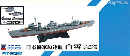 日本海軍 特型駆逐艦 白雪 (新装備付)プラモデル(ピットロード1/700 スカイウェーブ W シリーズNo.SPW039)商品画像