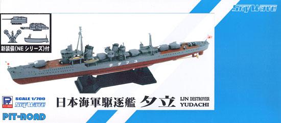 日本海軍 白露型駆逐艦 夕立 (新装備付)プラモデル(ピットロード1/700 スカイウェーブ W シリーズNo.SPW040)商品画像
