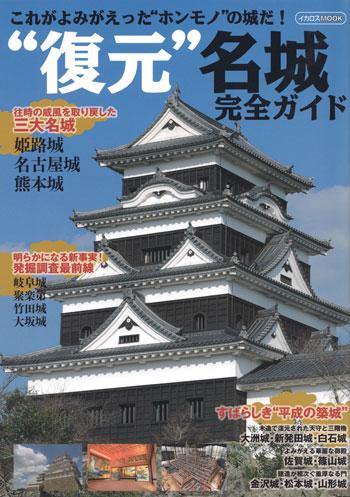 復元 名城 完全ガイド本(イカロス出版イカロスムックNo.61797-41)商品画像