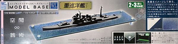 モデルベース WL 重巡洋艦サイズディスプレイ台(ホビーベースプレミアム パーツコレクション シリーズNo.PPC-K057)商品画像