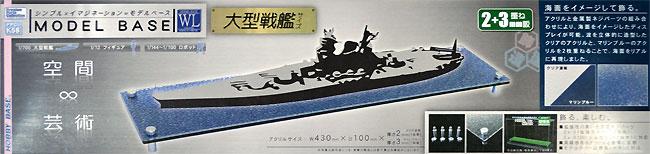 モデルベース WL 大型戦艦サイズディスプレイ台(ホビーベースプレミアム パーツコレクション シリーズNo.PPC-K058)商品画像