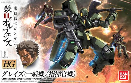 グレイズ (一般機/指揮官機)プラモデル(バンダイ1/144 HG 機動戦士ガンダム 鉄血のオルフェンズNo.002)商品画像