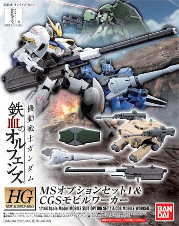 MSオプションセット 1 & CGS モビルワーカープラモデル(バンダイ1/144 HG 機動戦士ガンダム 鉄血のオルフェンズ アームズNo.001)商品画像