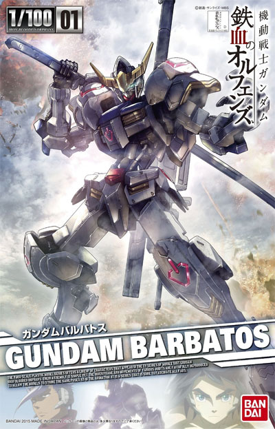 ガンダムバルバトスプラモデル(バンダイ1/100 HG 機動戦士ガンダム 鉄血のオルフェンズNo.001)商品画像