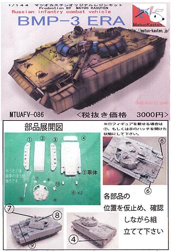 BMP-3 ERAレジン(マツオカステン1/144 オリジナルレジンキャストキット (AFV)No.MTUAFV-086)商品画像
