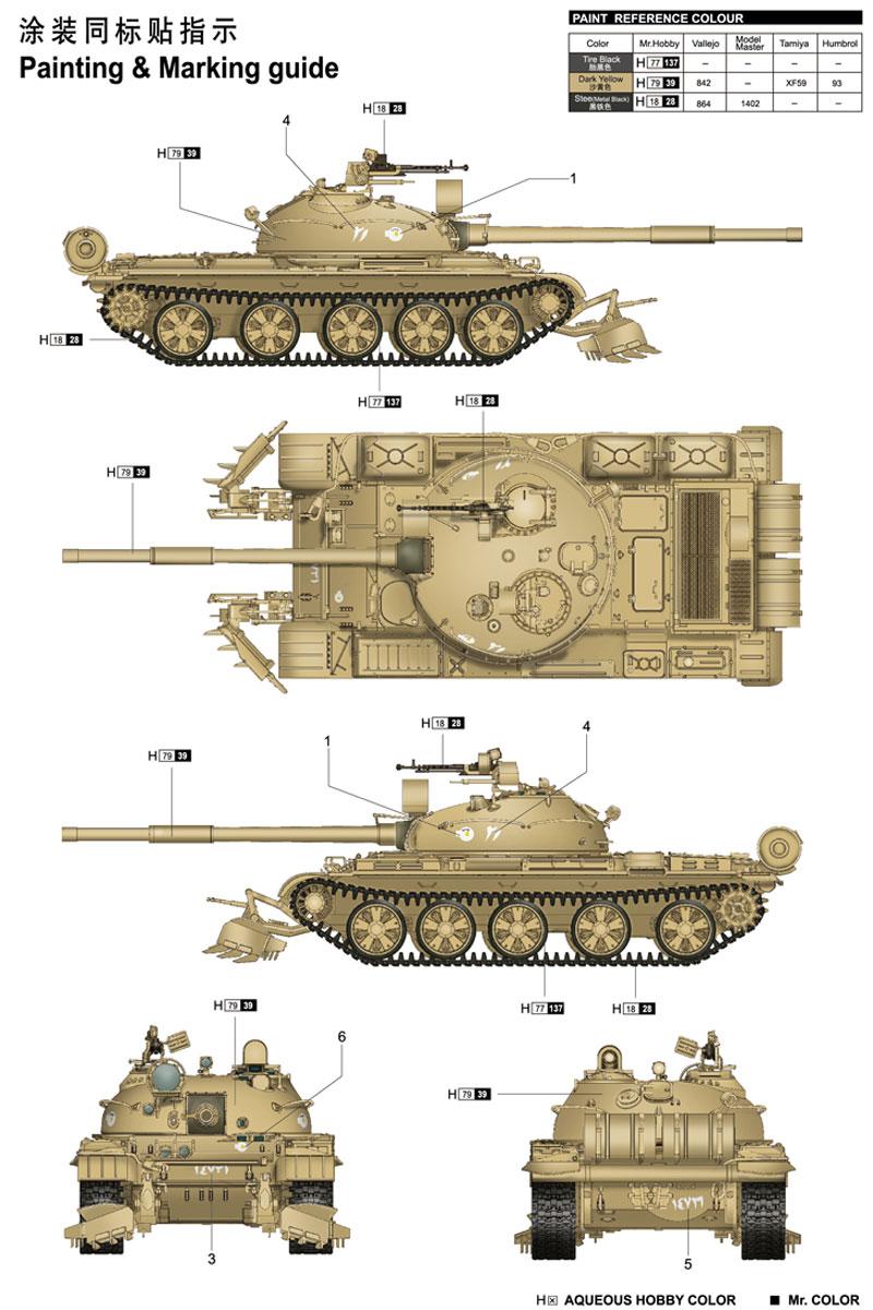 イラク共和国軍 T-62 主力戦車 Mod.1962プラモデル(トランペッター1/35 AFVシリーズNo.01547)商品画像_1