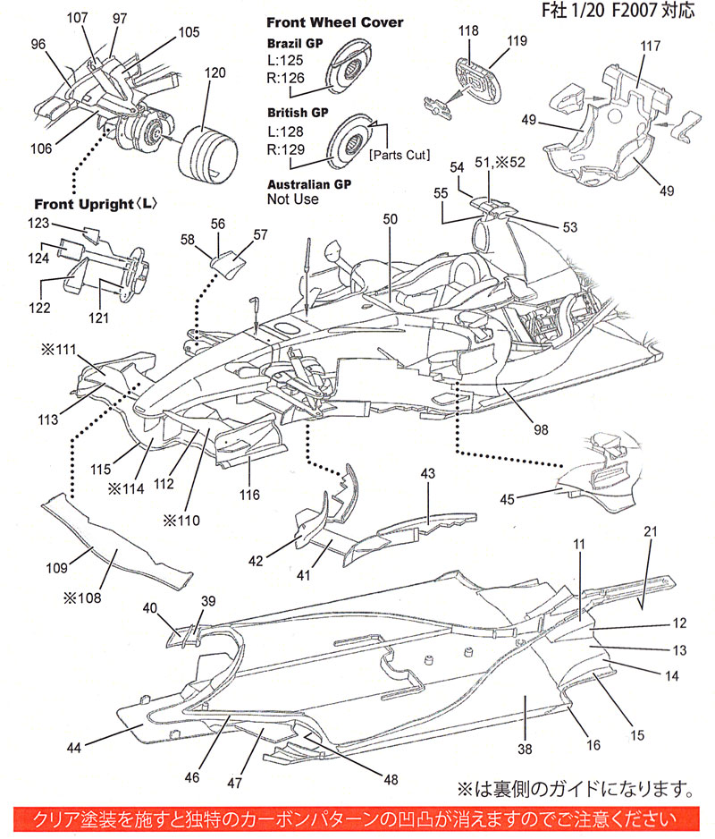 フェラーリ F2007 カーボンデカールデカール(スタジオ27F1 カーボンデカールNo.CD20026)商品画像_1