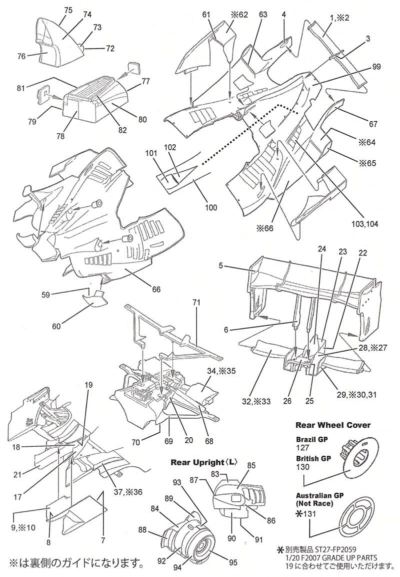 フェラーリ F2007 カーボンデカールデカール(スタジオ27F1 カーボンデカールNo.CD20026)商品画像_2