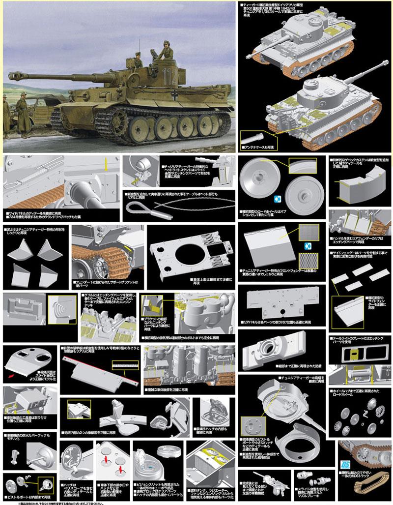 ドイツ ティーガー 1 極初期生産型 ドイツアフリカ軍団 第501重戦車大隊&第7戦車連隊 1942/43 チュニジアプラモデル(ドラゴン1/35 '39-'45 SeriesNo.6608)商品画像_2