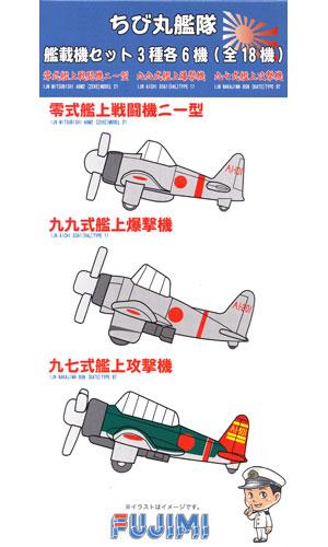 ちび丸艦隊 艦載機セット 3種各6機 (全18機)プラモデル(フジミちび丸グレードアップパーツNo.ちび丸Gup-007)商品画像