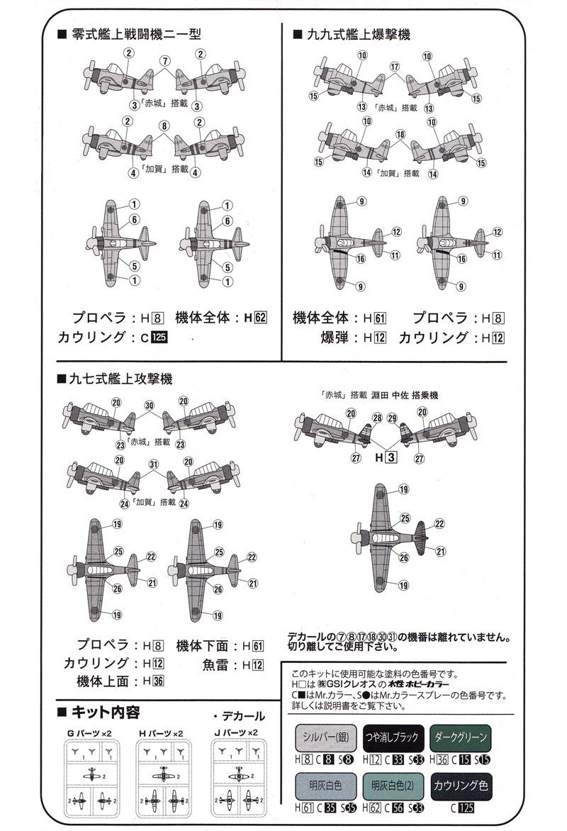 ちび丸艦隊 艦載機セット 3種各6機 (全18機)プラモデル(フジミちび丸グレードアップパーツNo.ちび丸Gup-007)商品画像_2