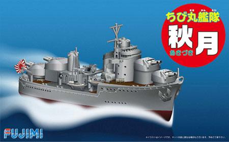 ちび丸艦隊 秋月プラモデル(フジミちび丸艦隊 シリーズNo.ちび丸-011)商品画像