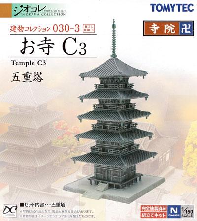 お寺 C3 五重塔プラモデル(トミーテック建物コレクション (ジオコレ)No.030-3)商品画像