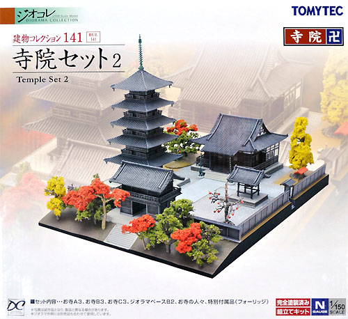 寺院セット 2プラモデル(トミーテック建物コレクション (ジオコレ)No.141)商品画像