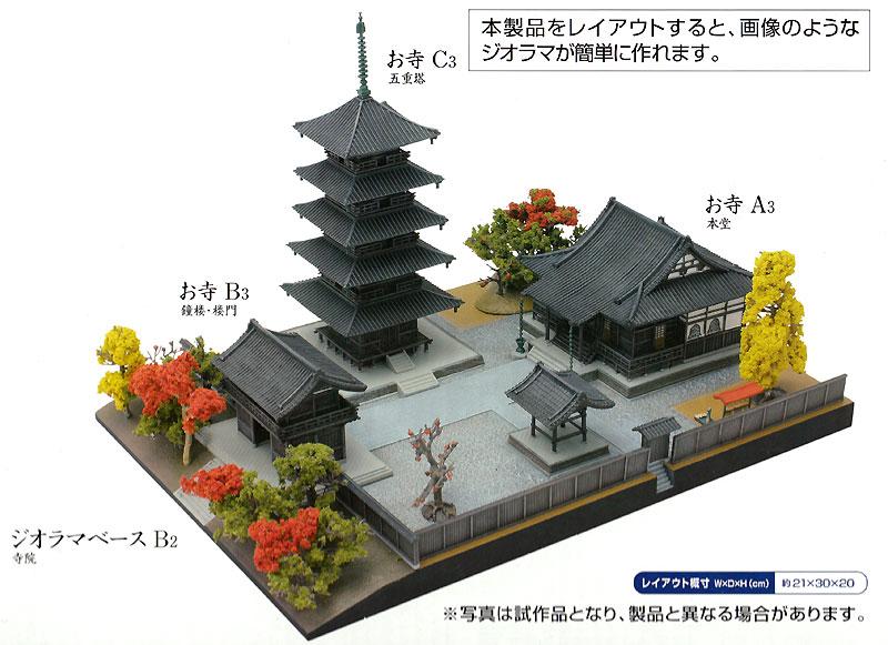 寺院セット 2プラモデル(トミーテック建物コレクション (ジオコレ)No.141)商品画像_1