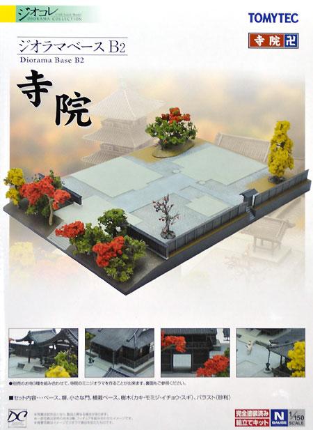 ジオラマベース B2 (寺院)プラモデル(トミーテック建物コレクション (ジオコレ)No.260783)商品画像