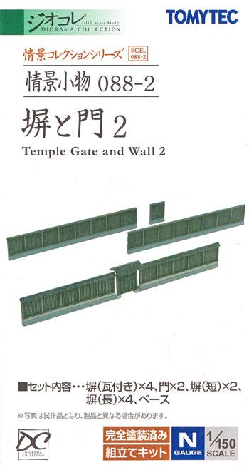 塀と門 2プラモデル(トミーテック情景コレクション 情景小物シリーズNo.088-2)商品画像