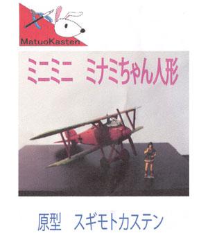 ミニミニ ミナミちゃん人形レジン(マツオカステン1/144 オリジナルレジンキャストキット (AFV))商品画像