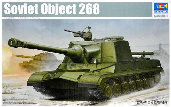 ソビエト オブイェークト268 重駆逐戦車プラモデル(トランペッター1/35 AFVシリーズNo.05544)商品画像