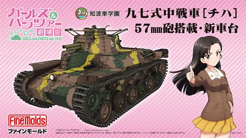知波単学園 九七式中戦車 チハ 57mm砲搭載 新車台 (劇場版 ガールズ&パンツァー)プラモデル(ファインモールドガールズ&パンツァーNo.41110)商品画像